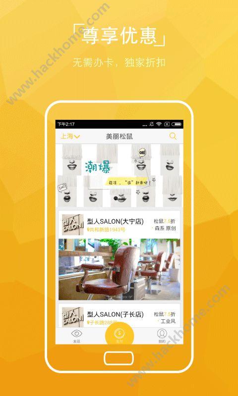 美丽松鼠发型屋软件手机版下载app图3: