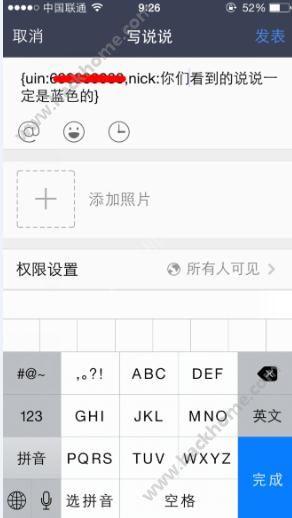 QQ说说蓝字怎么设置?QQ空间蓝色字体设置教程[多图]图片2