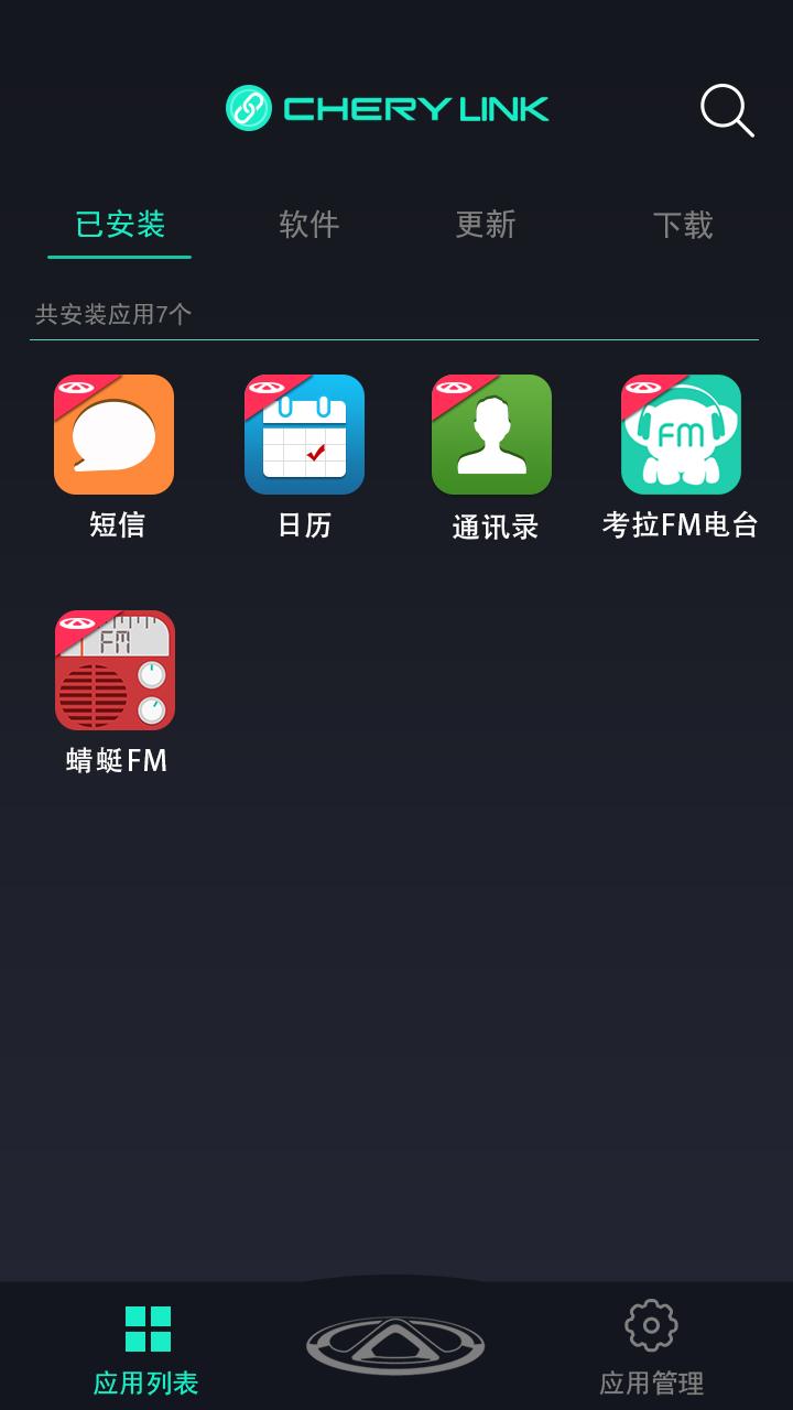 奇瑞手机助手官方平台app下载图3:
