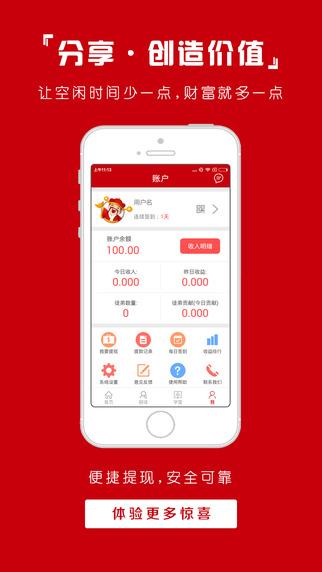 财神道赚钱app下载官方网站图2: