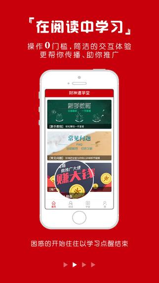 财神道赚钱app下载官方网站图4: