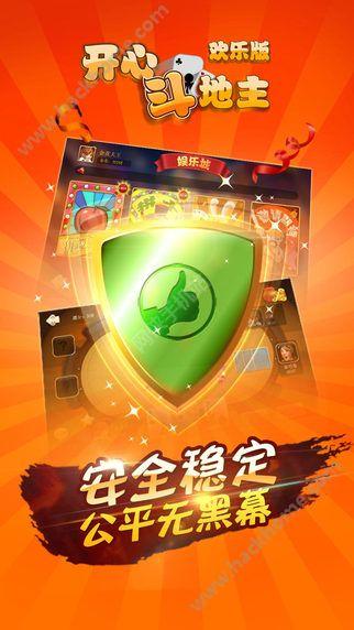 开心斗地主欢乐版游戏正版下载图5: