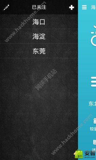 易知天气APP手机版下载 图1: