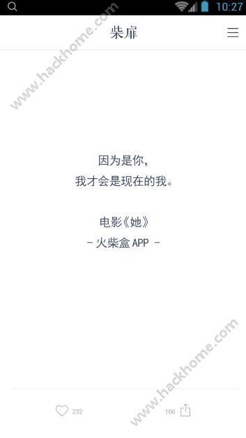 柴扉app评测:火柴盒出品文艺小清新资讯娱乐平台![多图]图片2