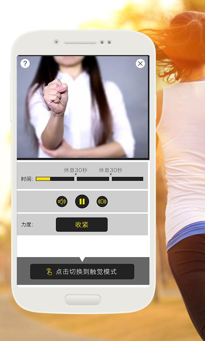 G动盆底肌训练软件app下载安装图4: