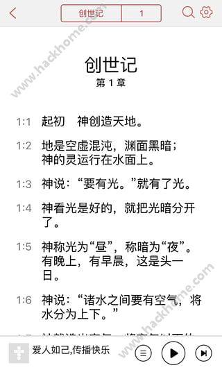 九酷福音网app官方下载安装图1: