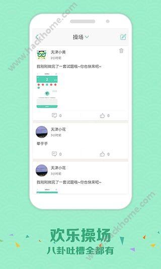 zhixue.com查分登陆图1: