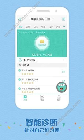 zhixue.com查分登陆图3: