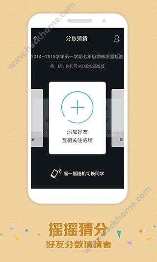 zhixue.com查分登陆图5: