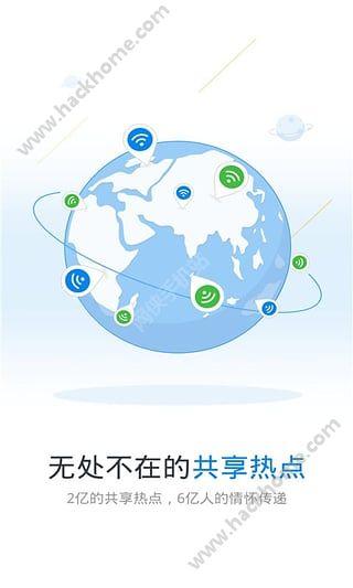 WiFi万能钥匙2016官方最新版本下载图2: