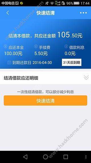信而富现金贷app官网下载图1: