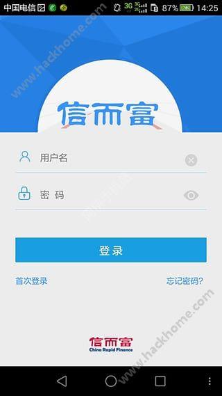 信而富p2p信贷平台下载手机版app图2: