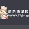 亲亲动漫网app