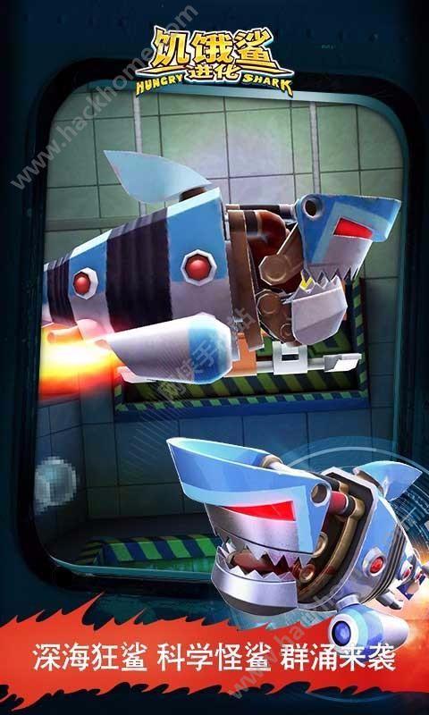 饥饿鲨进化无限金币中文破解版图2: