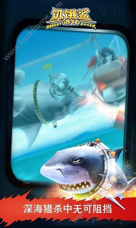 饥饿鲨进化无限金币中文破解版图4: