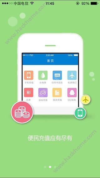 速源卡盟app手机版下载 v1.