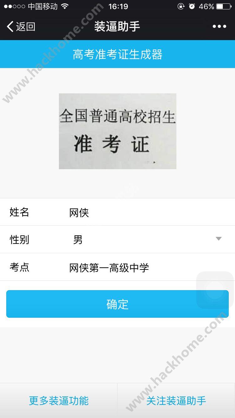微信朋友圈高考准考证图片制作在线生成器下载 v2.1.