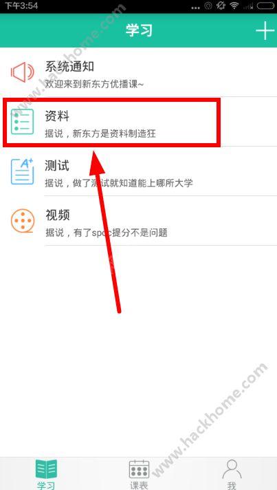 新东方优播课app下载