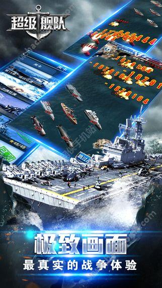 超级舰队无限钻石ios苹果版图2: