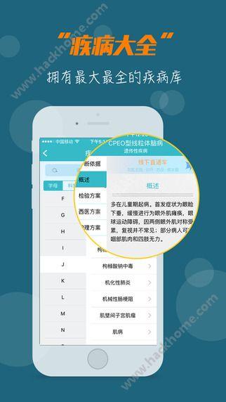 大众医生app下载手机版图1: