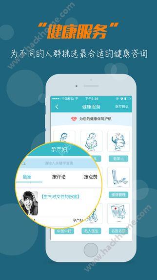 大众医生app下载手机版图3: