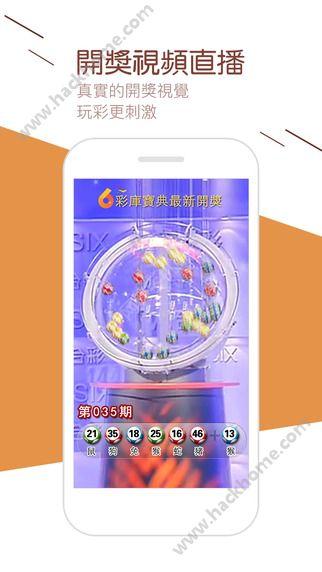 彩库宝典旧版原版软件app图3: