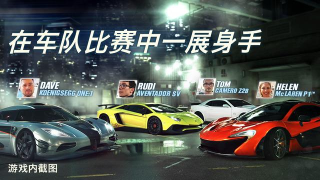 CSR Racing 2无限金币破解版存档图1: