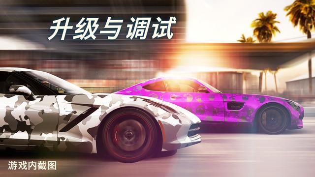 CSR Racing 2无限金币破解版存档图3: