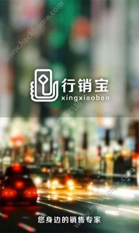 行销宝电信官网app下载软件图1: