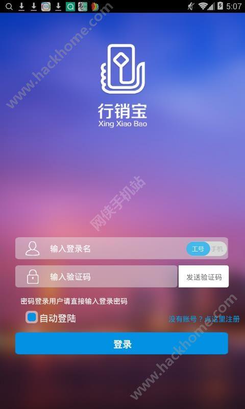 中国电信行销宝2019最新版app官方下载图6: