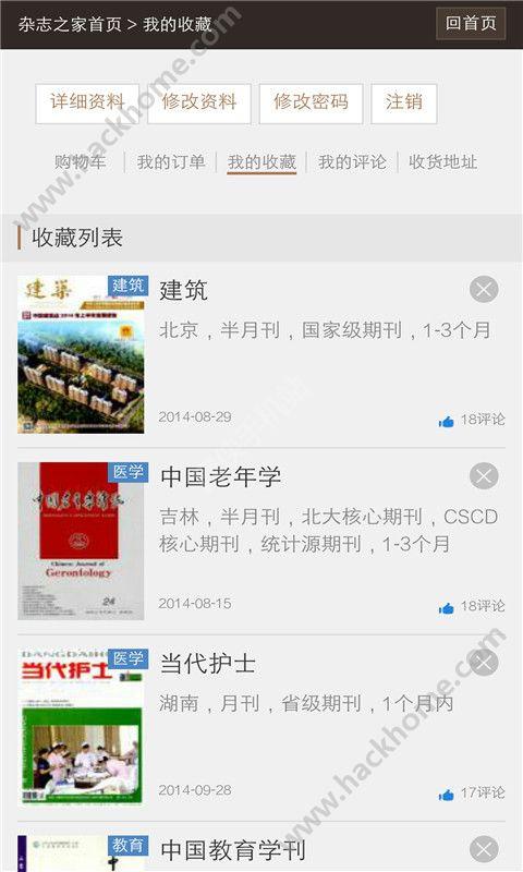杂志之家官网手机版下载app图1: