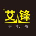艾锋手机书官网版