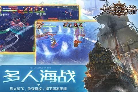 大航海之路手游网易官方下载图3: