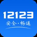 黑龙江交管12123官网违章查询软件手机版下载 v2.1.2