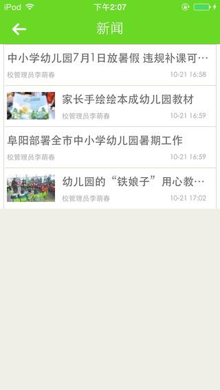 宝宝图说家校通app下载手机版图1:
