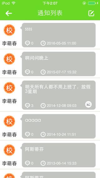 宝宝图说家校通app下载手机版图3:
