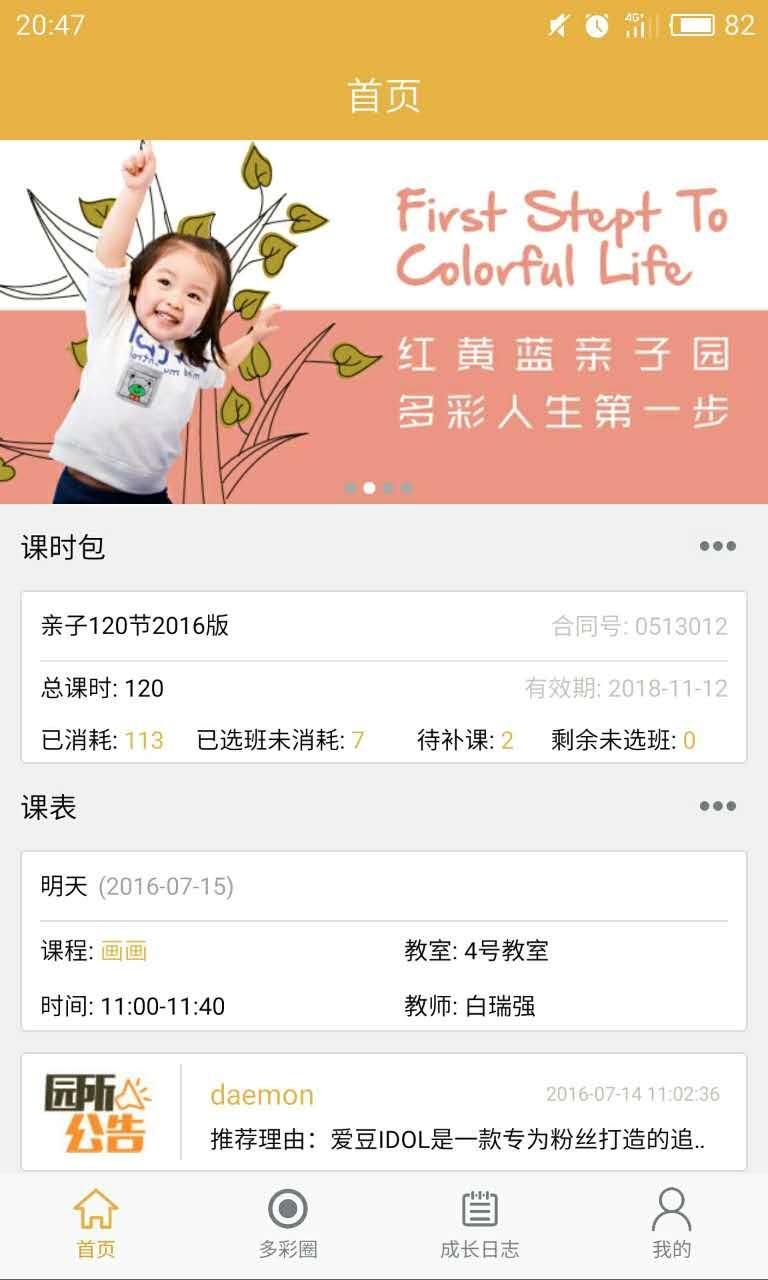 红黄蓝亲子园app手机版下载图1: