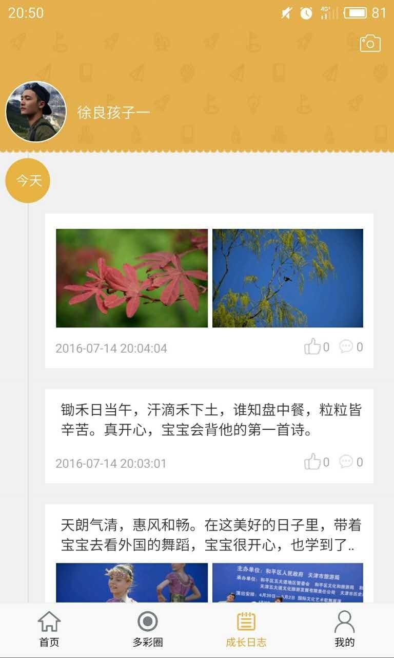 红黄蓝亲子园app手机版下载图3:
