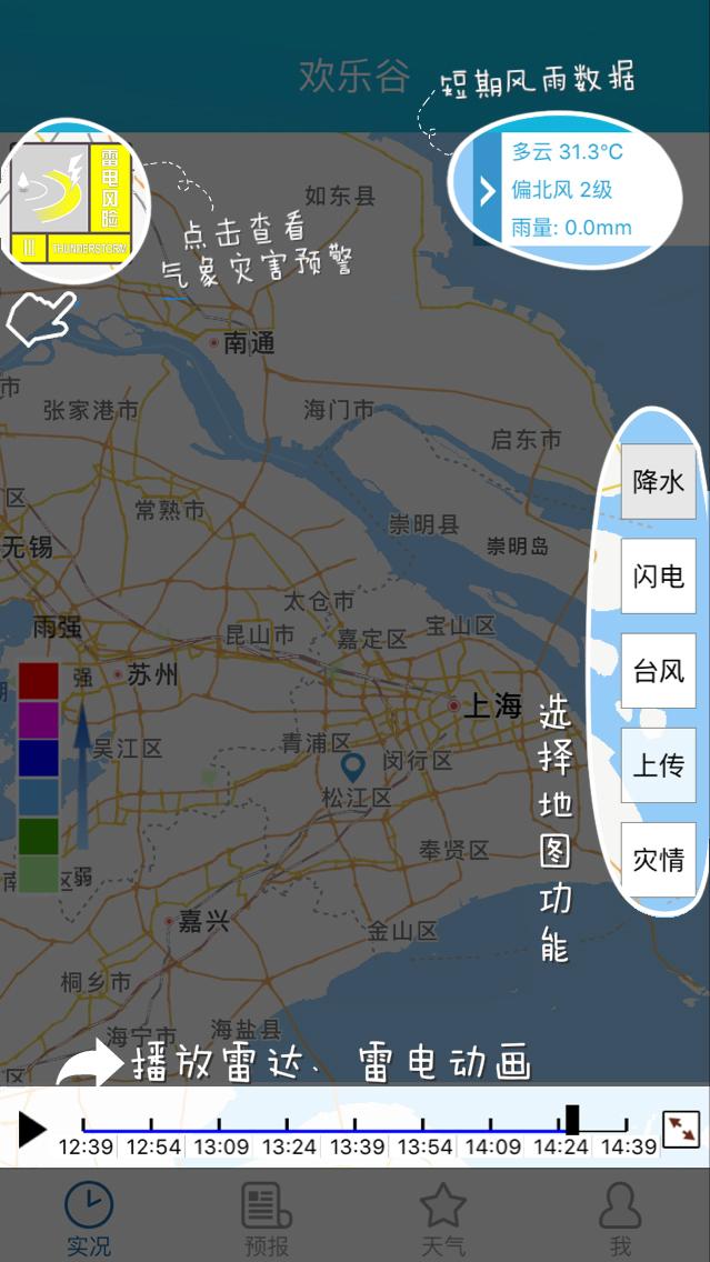 我知天气app手机版下载图1:
