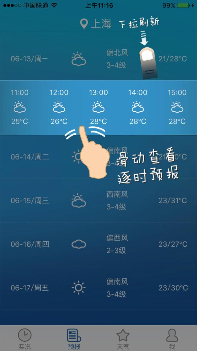我知天气app手机版下载图3: