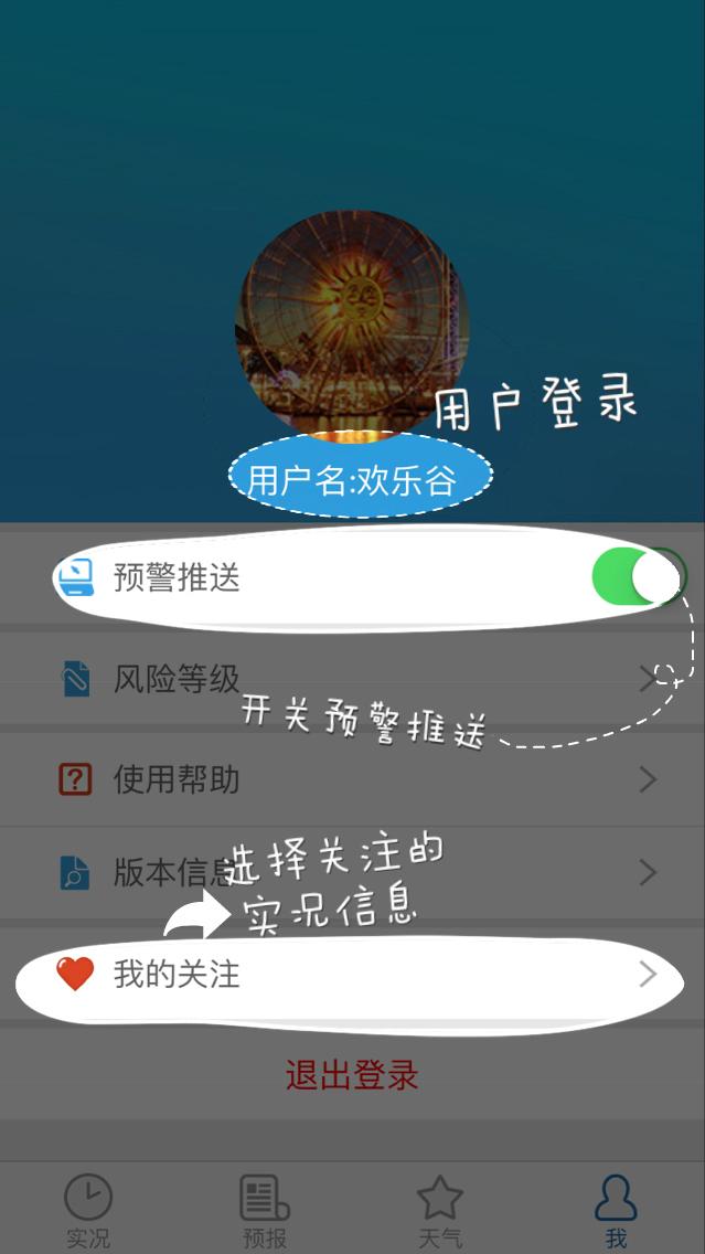 我知天气app手机版下载图5: