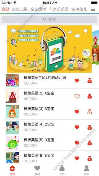 宝宝英语视频下载手机版app图1: