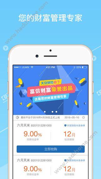 富管家app官方下载图1: