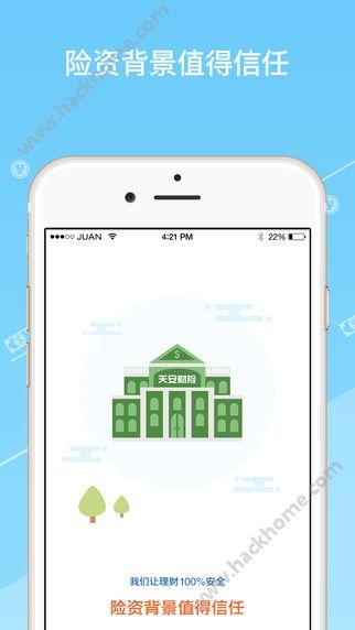 富管家app官方下载图2: