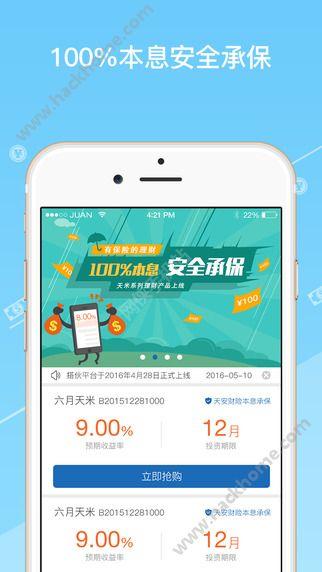 富管家app官方下载图3:
