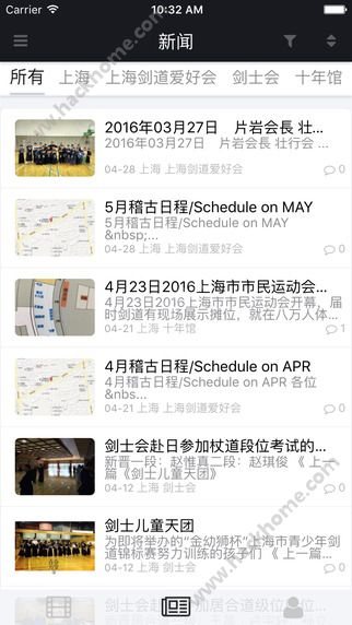 剑道新闻app下载手机版图3: