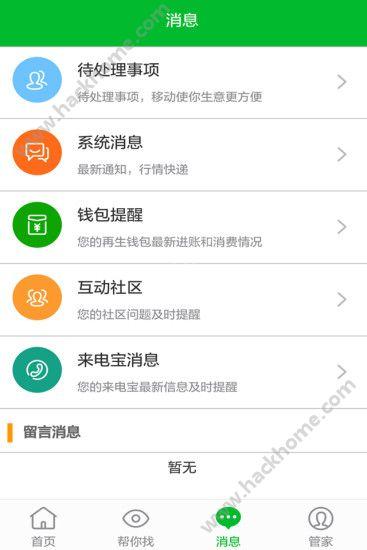 ZZ91再生网下载手机版app图1: