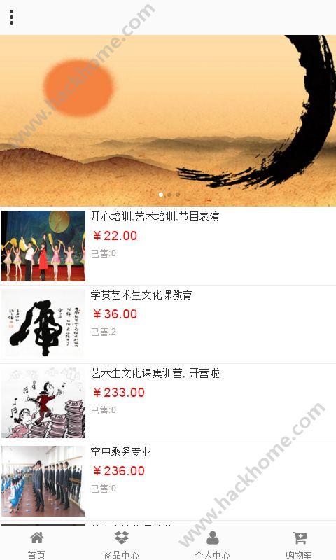 河南幼儿教育app软件下载图3: