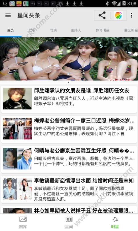 星闻头条app官网下载图1: