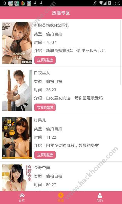 夜色快播app官网下载手机版图3:
